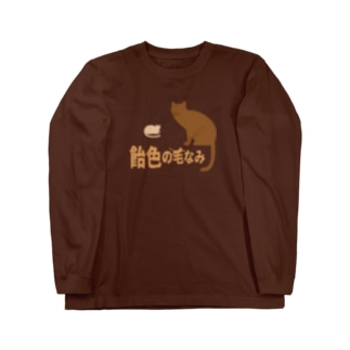 飴色の毛なみ Long sleeve T-shirts