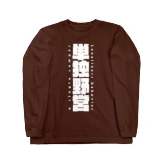 単独野営(白) Long sleeve T-shirts