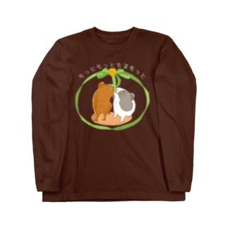 もっともっともるもっと Long sleeve T-shirts