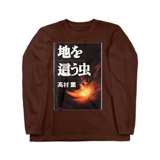 地を這うシャツ Long sleeve T-shirts