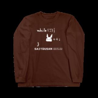 ひよこのもり工房の【復刻】サイトウサン++(2010年版)白インク印刷 Long sleeve T-shirts