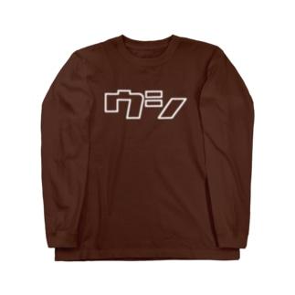 牛のTシャツ屋のウシ Long sleeve T-shirts