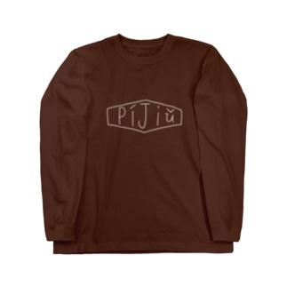 ぴーじう Long sleeve T-shirts