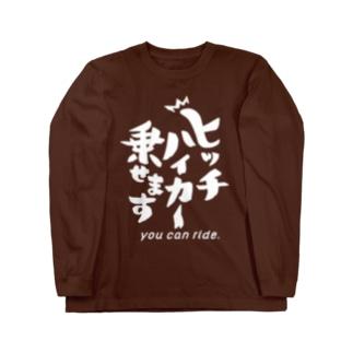ヒッチハイカー乗せますグッズ(白抜き) Long sleeve T-shirts