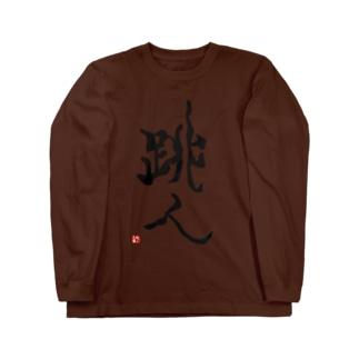 跳人~ハネト~ Long Sleeve T-Shirt
