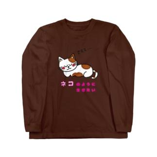 ネコのように生きたい Long sleeve T-shirts