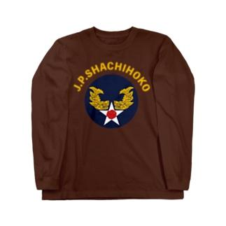 しゃちほこAIRFORCE-JP Long sleeve T-shirts