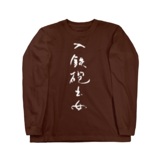 入鉄砲出女 Long sleeve T-shirts