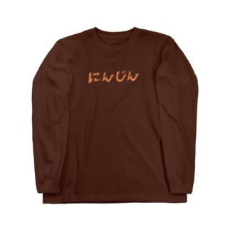 ソニックにんじん Long sleeve T-shirts