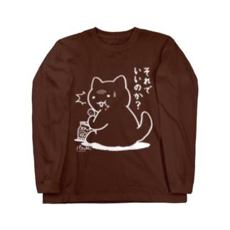 備蓄にゃん(白線) Long sleeve T-shirts