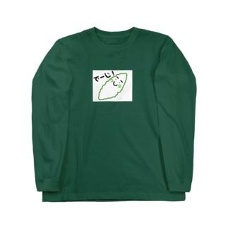 でーじ!ゴーヤー Long sleeve T-shirts