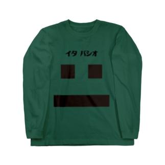 イタ バシオ Long sleeve T-shirts