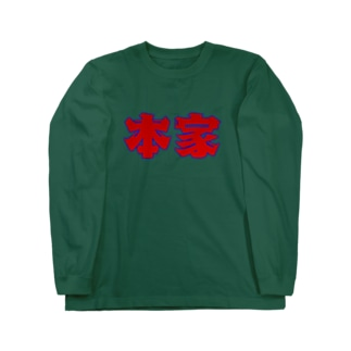 本家 Long sleeve T-shirts