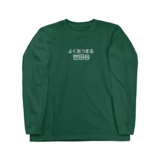 よくあつまる世田谷 Long sleeve T-shirts