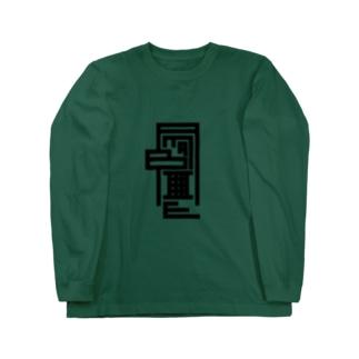AMABIE / 妖怪アマビエ 【チャリティー/寄付対象】 Long sleeve T-shirts