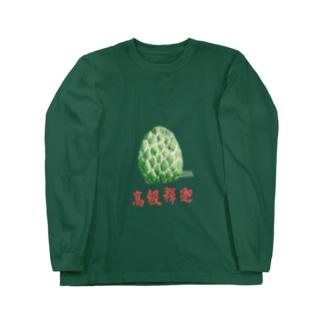 釋迦頭(バンレイシ) Long sleeve T-shirts