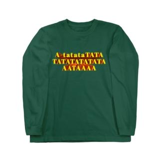あたっくT Long sleeve T-shirts