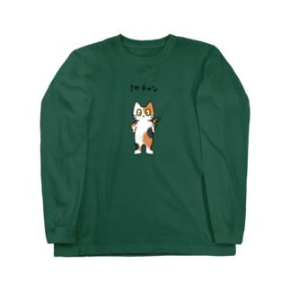 ミケチャン Long sleeve T-shirts