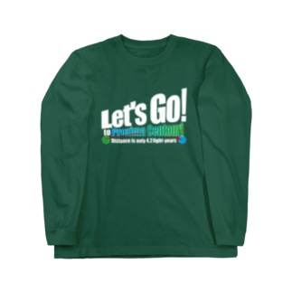 Let's Go! to Proxima Centauri Tシャツ濃い色地用 Long sleeve T-shirts