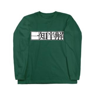 一知半解 Long sleeve T-shirts