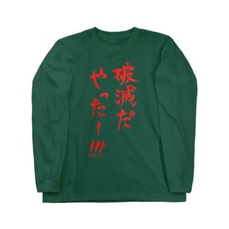破滅(赤文字) Long sleeve T-shirts