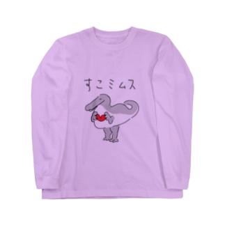 すこミムス Long Sleeve T-Shirt