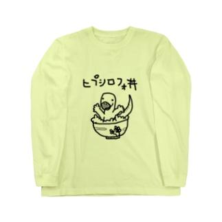 ヒプシロフォ丼(白縁取り) Long Sleeve T-Shirt
