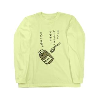 カフェオレとコネクター Long Sleeve T-Shirt