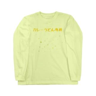 カレーうどん専用ロンT Long Sleeve T-Shirt