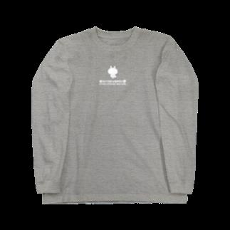 NEGI@トトくん・ひとえうさぎのひとえうさぎ ロングスリーブTシャツ