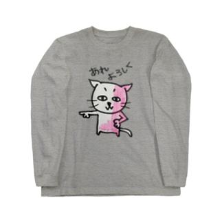 ネコのチャーリー、あれ よろしく ロングスリーブTシャツ