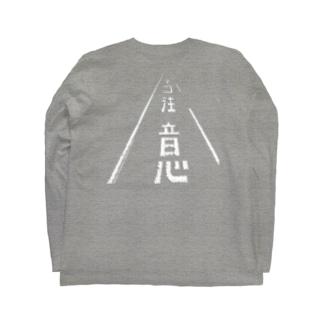 ネコ注意バックプリント(県道215号白浜南風見線/西表島) Long sleeve T-shirts