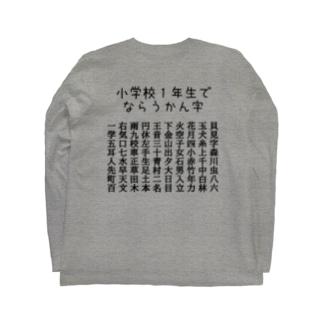 小学校1年生で習う漢字 Long sleeve T-shirts