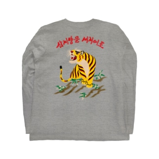 samgyetang to the world Long Sleeve T-Shirt
