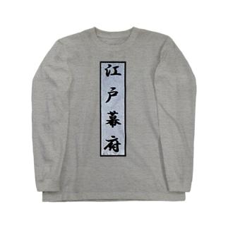 江戸幕府 Long sleeve T-shirts