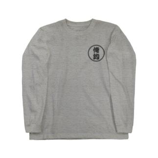 俺釣(和色・黒ロゴ) Long sleeve T-shirts