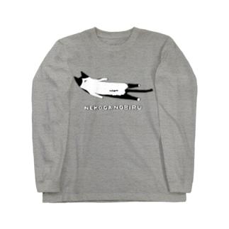 ねこがのびる Long sleeve T-shirts