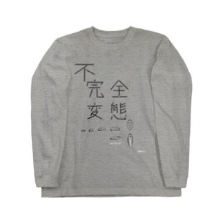 不完全変態(まる) Long sleeve T-shirts