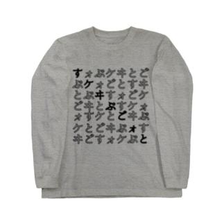 すケヰぷごォと-のヰず Long sleeve T-shirts