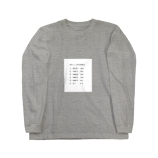 Med school exam Long sleeve T-shirts