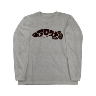 アロワナ Long sleeve T-shirts