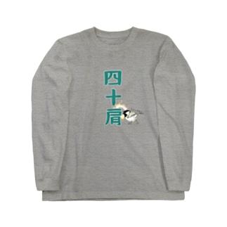 四十肩 Long sleeve T-shirts