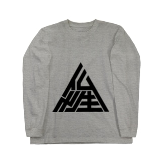 仏性▲ (bk) Long sleeve T-shirts