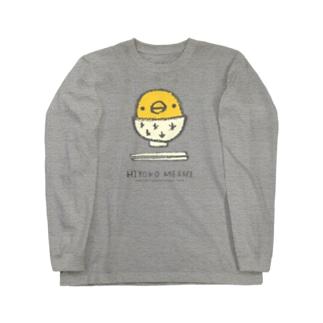 【復刻】ひよこめし(2010) Long sleeve T-shirts