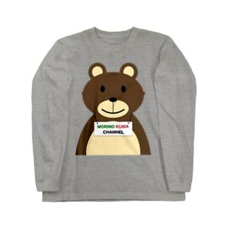 クマクマのグッツ Long sleeve T-shirts