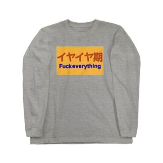 イヤイヤ期 Long sleeve T-shirts