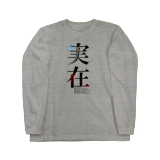 実在 Long sleeve T-shirts