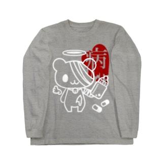 病みホリ熊【病】 Long sleeve T-shirts