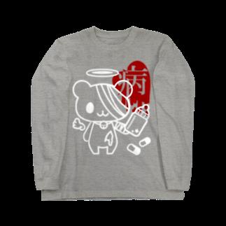 Meltrium*の病みホリ熊【病】 Long sleeve T-shirts