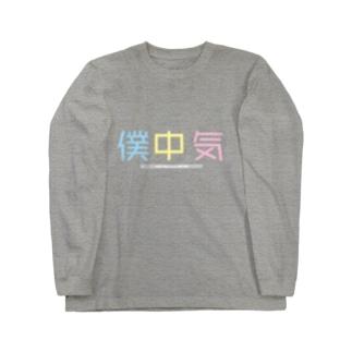 僕ノ中ニアル気モチ Long sleeve T-shirts